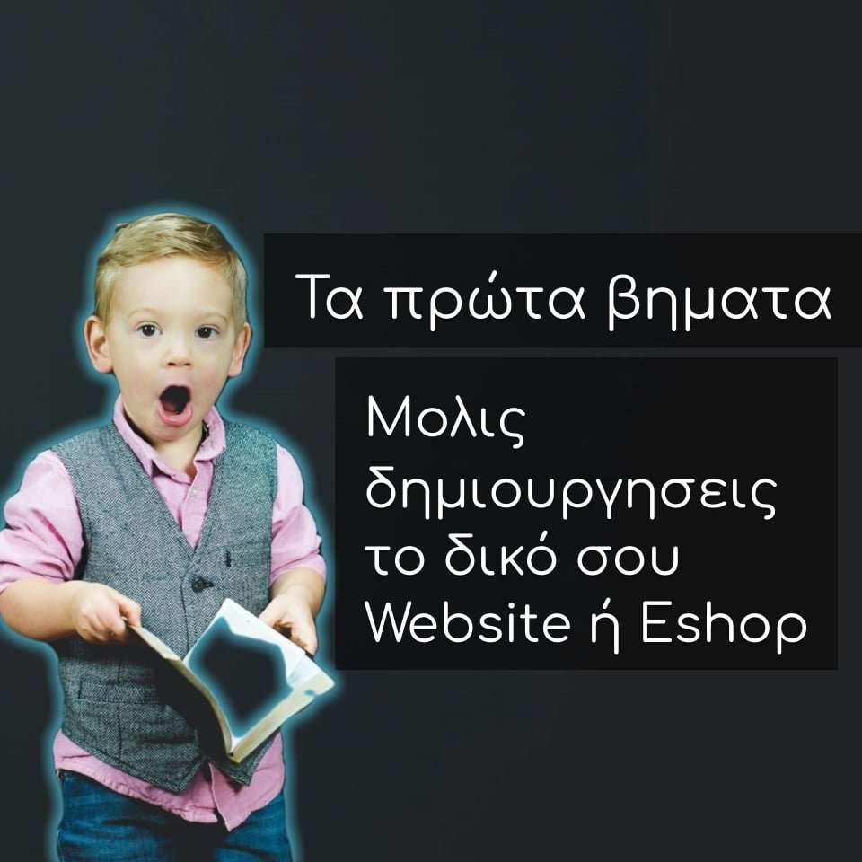 Τα πρώτα βήματα μετά την κατασκευή του Website ή του Eshop σου